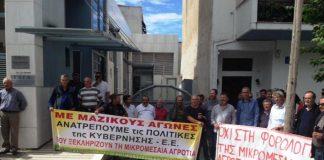 Πανθεσσαλική διαμαρτυρία αγροτών σε ΕΛΓΑ-ΟΓΑ-ΟΠΕΚΕΠΕ