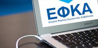 Διευκρινιστική εγκύκλιος ΕΦΚΑ ορίζει την ελάχιστη ασφαλιστική εισφορά των αγροτών στα 73,85 ευρώ τον μήνα