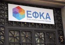 ΕΦΚΑ: Νωρίτερα η καταβολή συντάξεων, λόγω του Πάσχα
