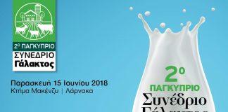 Εκπροσώπηση ΣΕΚ στο 2οΠαγκύπριο Συνέδριο Γάλακτος