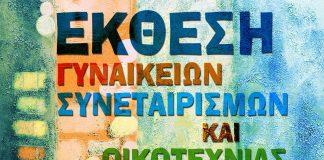 Έκθεση γυναικείων συνεταιρισμών και οικοτεχνίας στο Ηράκλειο της Κρήτης