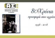 Επετειακή εκδήλωση 80 χρόνων της Ένωσης Μεσολογγίου το Σάββατο 2 Ιουνίου