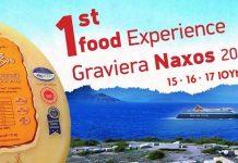 Γαστριμαργικές εμπειρίες γραβιέρας Νάξου στο 1ο Food experience Graviera Naxos