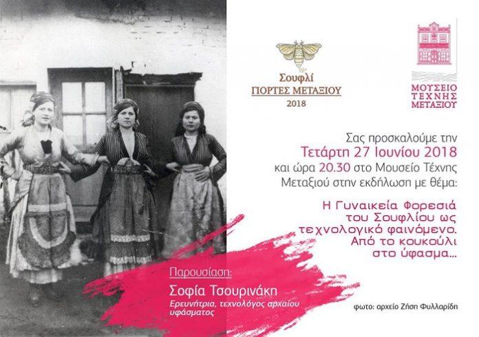 Εκδήλωση για την γυναικεία φορεσιά του Σουφλίου