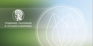 Ημερίδα για την ορθολογική χρήση φυτοφαρμάκων στο Αγρίνιο την Δευτέρα 18 Ιουνίου