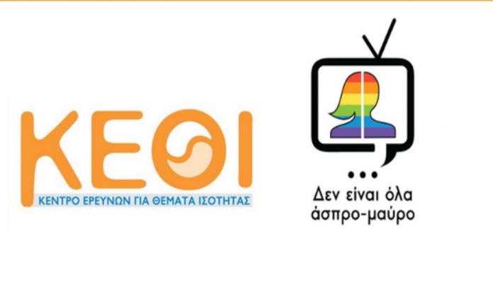 Ημερίδα για την πρόληψη και την καταπολέμηση του σεξισμού και των διακρίσεων από το ΚΕΘΙ