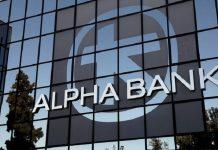 Η Alpha Bank εντάχθηκε στον διεθνή δείκτη ισότητας των φύλων Bloomberg