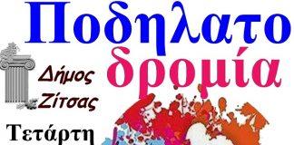 Ορθοπεταλιές στο Δήμο Ζίτσας για την παγκόσμια ημέρα ποδηλάτου στις 20 Ιουνίου