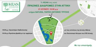 """Παγκόσμια ημέρα μουσικής η Πέμπτη 21/6 με ρεμπέτικη βραδιά στο Πάρκο """"Αντώνης Τρίτσης"""""""