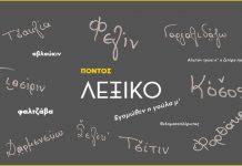 Η ποντιακή διάλεκτος θα διδάσκεται στο Πανεπιστήμιο Θράκης