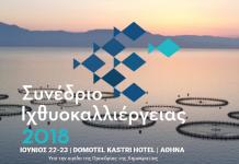 Συνέδριο για την Ιχθυοκαλλιέργεια την Παρασκευή 22 και το Σάββατο 23/6 στην Αθήνα