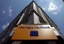 Συμμετοχή της Τράπεζας Πειραιώς στην Έκθεση HORECA