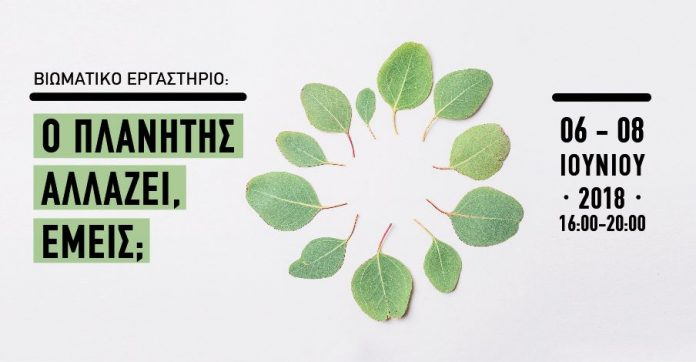 Βιωματικό Εργαστήριο: «Ο πλανήτης αλλάζει, εμείς; Βήματα προς μια Κυκλική Οικονομία»