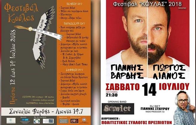 Festival-koulas-Prespes-12-13-14-Iouliou
