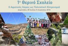 Δημητσάνα: Από 28/7 έως 5/8 το 1ο Θερινό Σχολείο με θέμα «Ο Αγροτικός Χώρος ως Πολιτιστική Κληρονομιά»