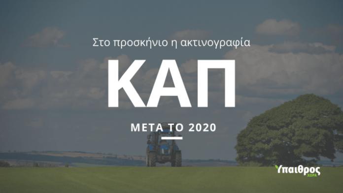 cap-2021-2027