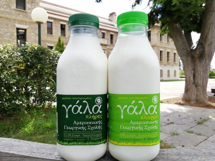 Φρέσκο γάλα εις την… εβδόμη από την Αμερικανική Γεωργική Σχολή