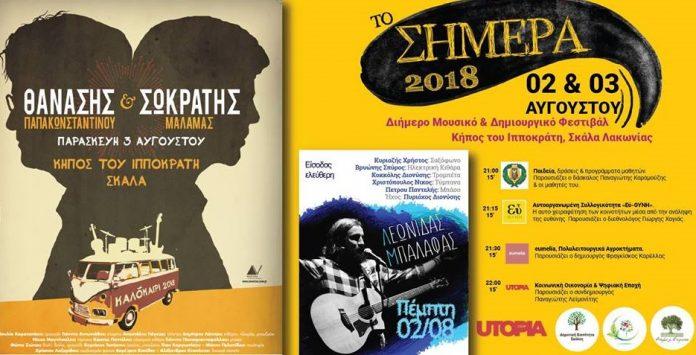 To Μουσικό & Δημιουργικό Φεστιβάλ «Το Σήμερα 2018»