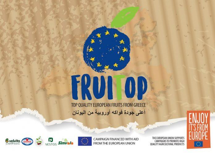 Νέο πρόγραμμα προώθησης ευρωπαϊκών φρούτων FRUITOP