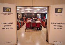 Ολοκληρώθηκε με επιτυχία το συνέδριο για τις Συνεταιριστικές Τράπεζες στη νέα εποχή