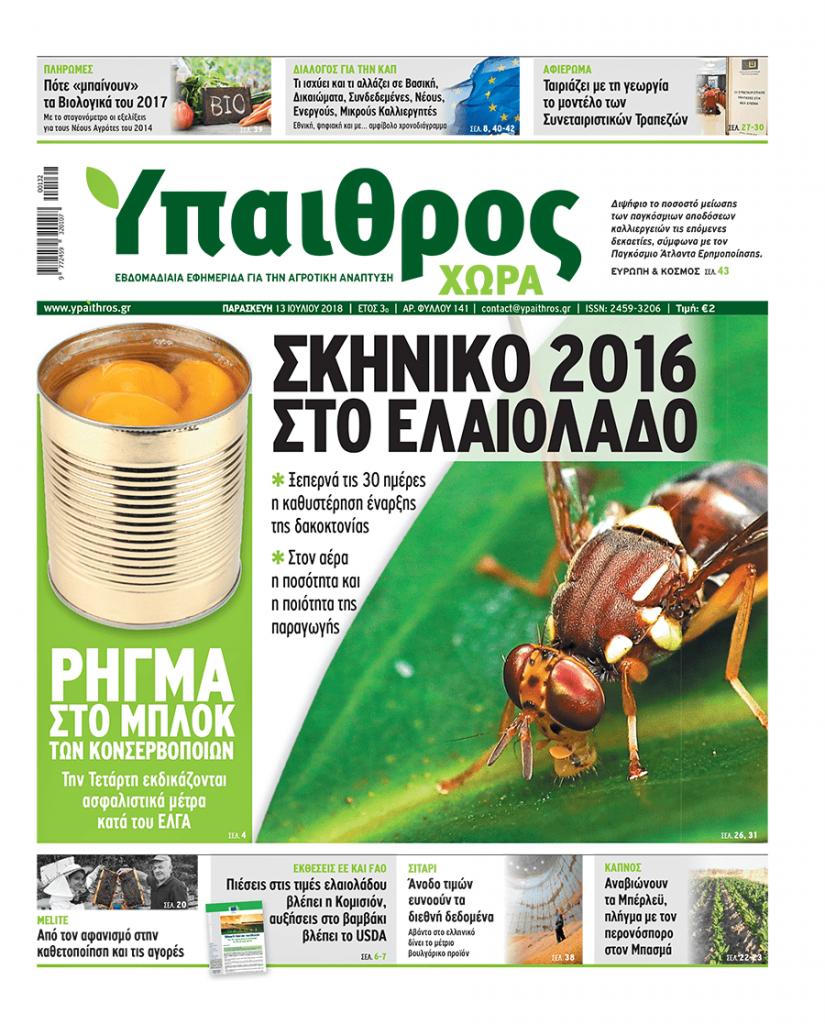 ypaithros-chora-ioulios 2018pexofilo-min