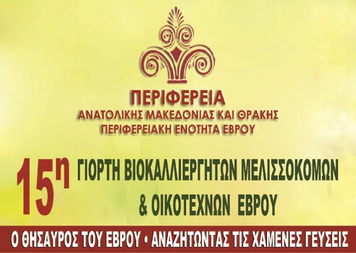 Από 17 έως 19/8 η 15η γιορτή Βιοκαλλιεργητών, Μελισσοκόμων και Οικοτεχνών