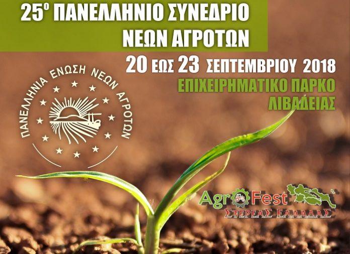 Το 25ο Πανελλήνιο Συνέδριο στη Λιβαδειά θα κάνει... σοφότερους τους Νέους Αγρότες