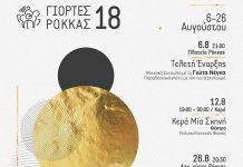 «Γιορτές Ρόκκας 2018» με την συνδιοργάνωση της Περιφέρειας Κρήτης