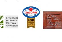 Συνεργασία ΕΛ.Γ.Α., Δήμου Ζαγοράς - Μουρεσίου και ΖΑΓΟΡΙΝ για προστασία των καλλιεργειών από φυσικά φαινόμενα