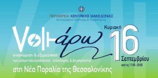 «Voltάρω 2018» από την Περιφέρεια Κεντρικής Μακεδονίας