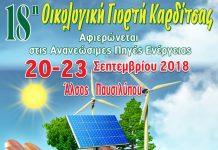 18η Οικολογική Γιορτή: Η καρδιά της οικολογίας χτυπάει στην Καρδίτσα από 20 έως 23/9