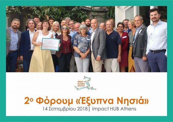Αθήνα: 2ο Φόρουμ «Έξυπνα Νησιά»