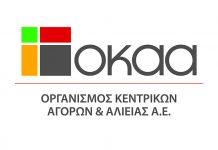 Ο ΟΚΑΑ χορηγός της μεγάλης γαστρονομικής γιορτής της Αθήνας Τaste of Athens