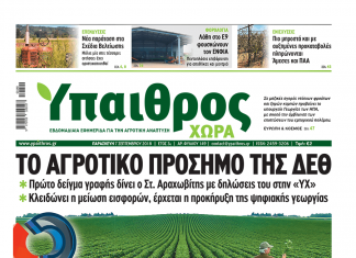 YPAITHROS-CHORA_0709_001_NEWSPAPER-min