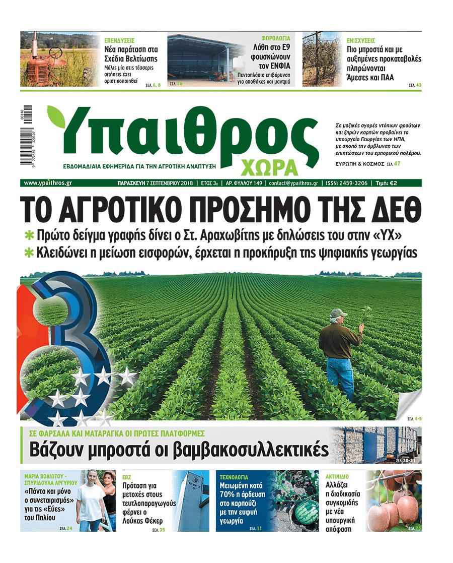 YPAITHROS-CHORA_0709_001_NEWSPAPER-min