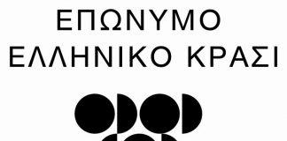 Αποφάσεις πολιτικού χαρακτήρα για κατάργηση του φόρου στο κρασί υποσχέθηκε στην ΚΕΟΣΟΕ ο Αραχωβίτης