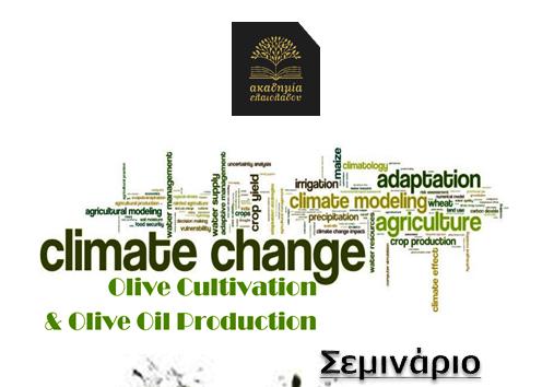 Εκπαιδευτικό σεμινάριο για την παραγωγή ποιοτικού ελαιολάδου από την ΣΕΒΙΤΕΛ