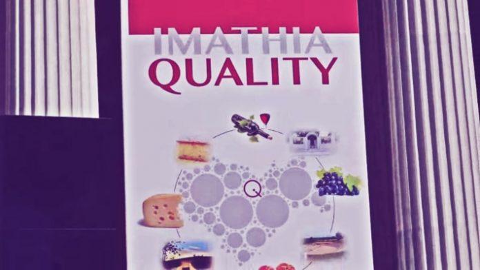 imathia-quality-zapeio