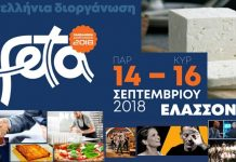 Πανελλήνια Διοργάνωση «ΦΕΤΑ 2018»: Το μέλλον της φέτας περνά από την Ελασσόνα