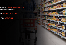 siskevasies-plani-super-market2-min
