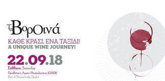Στις 22 Σεπτεμβρίου «Τα ΒορΟινά» στο λιμάνι της Θεσσαλονίκης