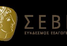 «Σύνδεσμος Εξαγωγέων» η νέα επωνυμία του ΣΕΒΕ
