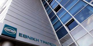 Ολοκληρώνεται στις 8/10 η προθεσμία κατάθεσης προτάσεων στο Διαγωνισμό Καινοτομίας & Τεχνολογίας της Εθνικής Τράπεζας