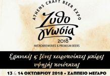 Στις 13 και 14 Οκτωβρίου στο Ζάππειο Μέγαρο η «Ζυθογνωσία 2018»