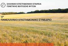 Το 17ο Πανελλήνιο Συνέδριό της Ε.Ε.Ε.Γ.Β.Φ. στην Πάτρα, από τις 17 έως τις 19//10