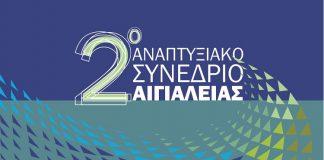 Στις 19 και 20 Οκτωβρίου το 2ο Αναπτυξιακό Συνέδριο Αιγιαλείας στο Αίγιο