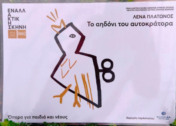 Ο Όμιλος ΕΛΠΕ στηρίζει την εναλλακτική σκηνή της εθνικής λυρικής σκηνής
