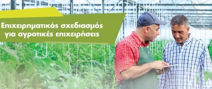 Σεμινάριο για τον επιχειρηματικό σχεδιασμό και τις αγροτικές επιχειρήσεις από την «Εξέλιξη»