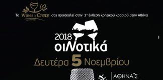 Έρχεται για 3η φορά στην Αθήνα η έκθεση Κρητικού κρασιού ΟιΝοτικά