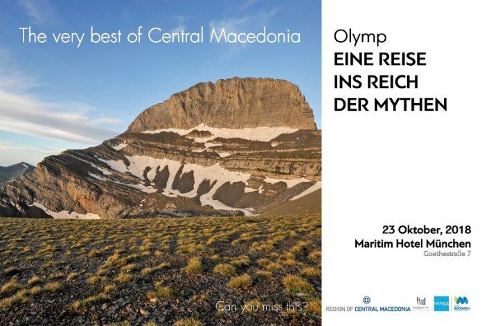 Η ΠΚΜ προβάλλει τον Όλυμπο στο κέντρο του Μονάχου